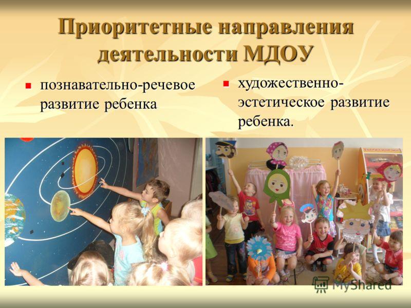 Приоритетные направления деятельности МДОУ познавательно-речевое развитие ребенка познавательно-речевое развитие ребенка художественно- эстетическое развитие ребенка. художественно- эстетическое развитие ребенка.