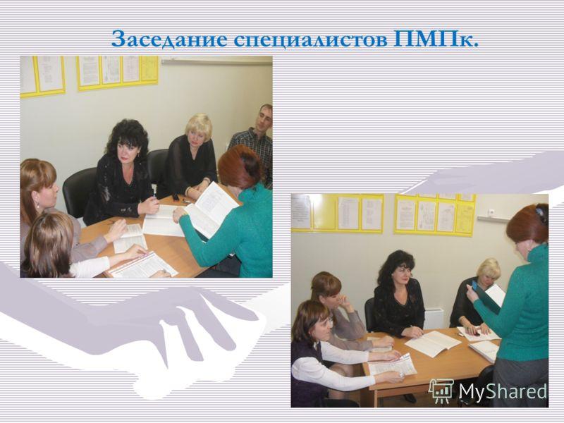 Заседание специалистов ПМПк.