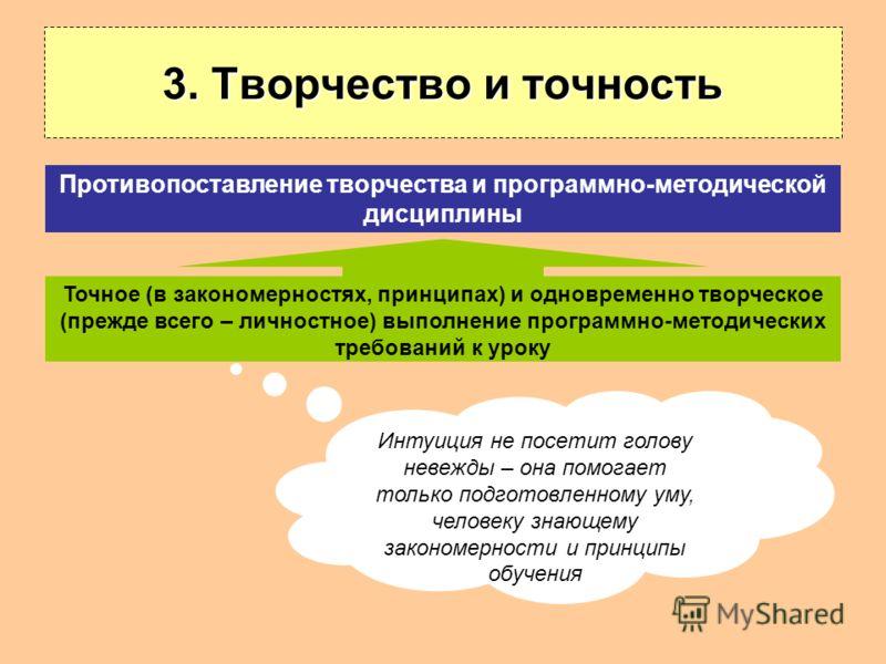3. Творчество и точность Точное (в закономерностях, принципах) и одновременно творческое (прежде всего – личностное) выполнение программно-методических требований к уроку Противопоставление творчества и программно-методической дисциплины Интуиция не