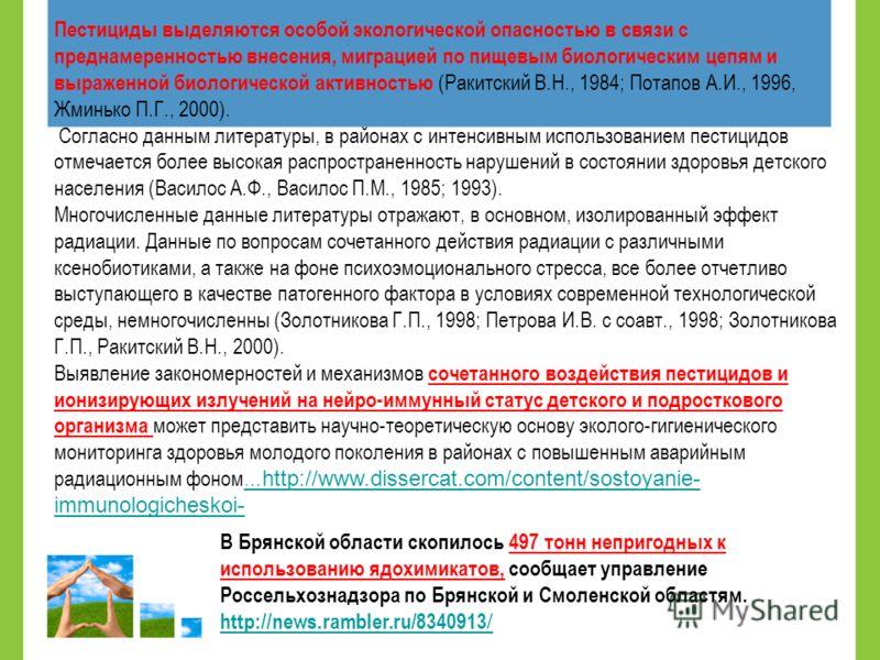 Пестициды выделяются особой экологической опасностью в связи с преднамеренностью внесения, миграцией по пищевым биологическим цепям и выраженной биологической активностью (Ракитский В.Н., 1984; Потапов А.И., 1996, Жминько П.Г., 2000). Согласно данным