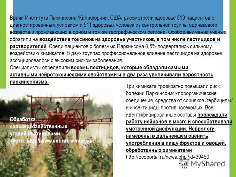 Обработка сельскохозяйственных угодий пестицидами. Фото: http://www.antirak-center.ru/ Три химиката троекратно повышали риск болезни Паркинсона: хлорорганические соединения, средства от сорняков /гербициды/ и инсектициды против насекомых. Все идентиф