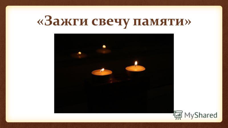 «Зажги свечу памяти»