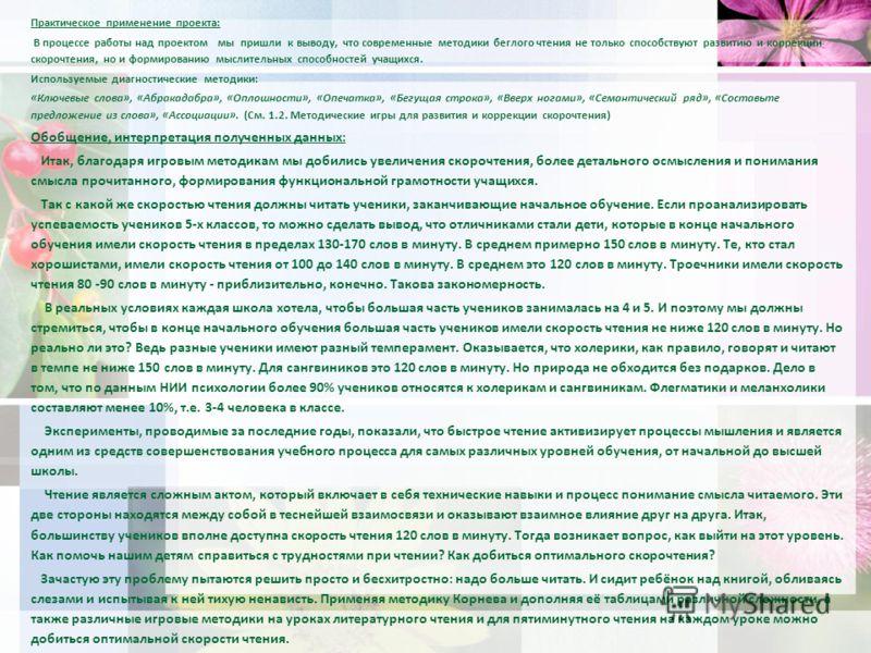 Практическое применение проекта: В процессе работы над проектом мы пришли к выводу, что современные методики беглого чтения не только способствуют развитию и коррекции скорочтения, но и формированию мыслительных способностей учащихся. Используемые ди