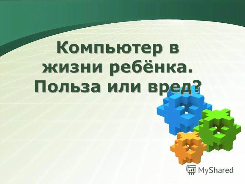 Компьютер в жизни ребёнка. Польза или вред?