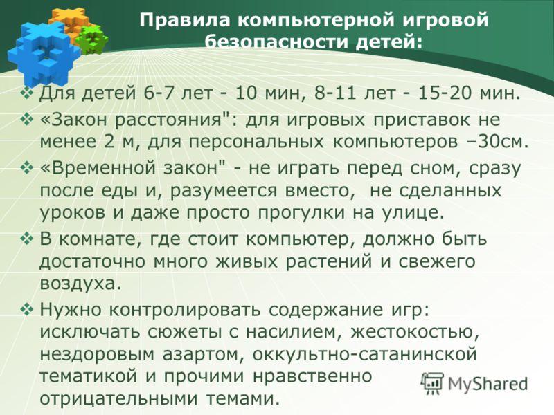 Правила компьютерной игровой безопасности детей: Для детей 6-7 лет - 10 мин, 8-11 лет - 15-20 мин. «Закон расстояния