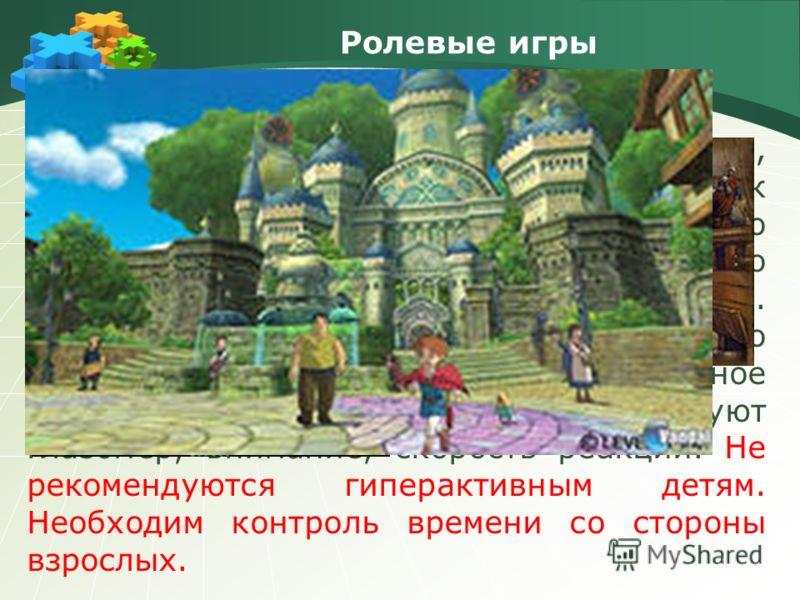 Ролевые игры Цель - отыскание определенного артефакта, человека или заклинания. Путь к достижению намеченной цели обычно преграждают враги, которых нужно победить в бою или обмануть хитростью. Главный принцип - использование нужного персонажа в нужно