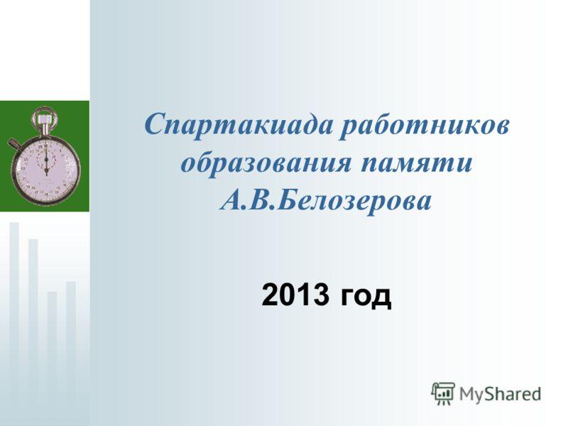 Спартакиада работников образования памяти А.В.Белозерова 2013 год