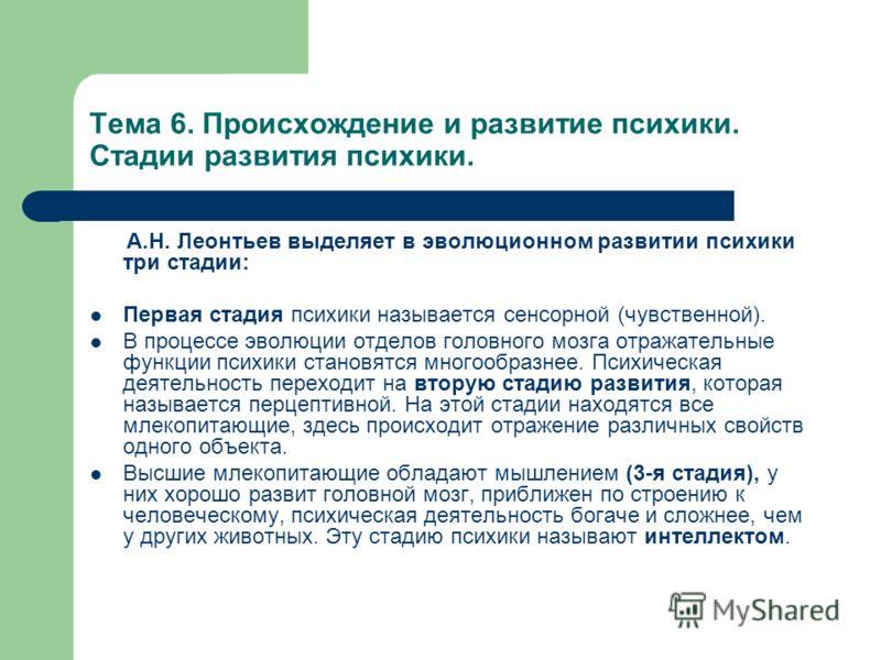 Тема 6. Происхождение и развитие психики. Стадии развития психики. А.Н. Леонтьев выделяет в эволюционном развитии психики три стадии: Первая стадия психики называется сенсорной (чувственной). В процессе эволюции отделов головного мозга отражательные