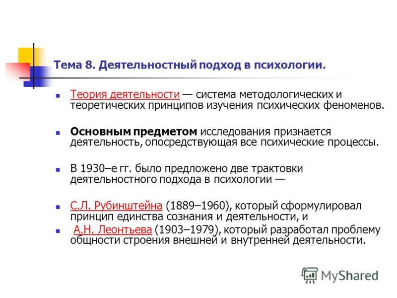 Тема 8. Деятельностный подход в психологии. Теория деятельности система методологических и теоретических принципов изучения психических феноменов. Теория деятельности Основным предметом исследования признается деятельность, опосредствующая все психич