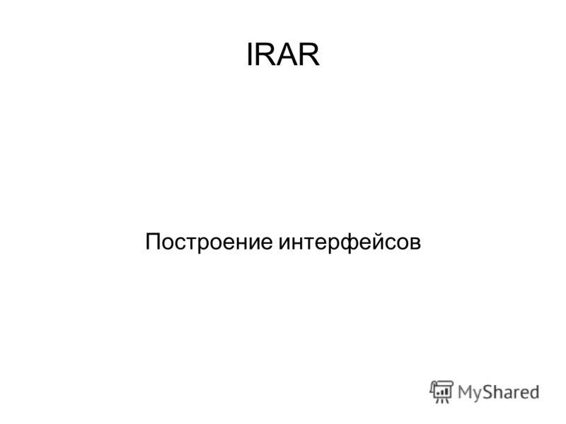 IRAR Построение интерфейсов