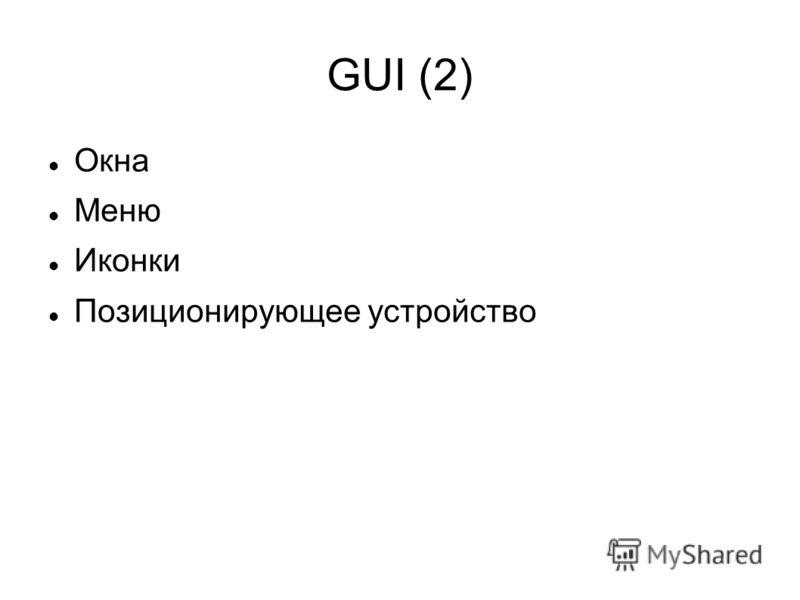 GUI (2) Окна Меню Иконки Позиционирующее устройство
