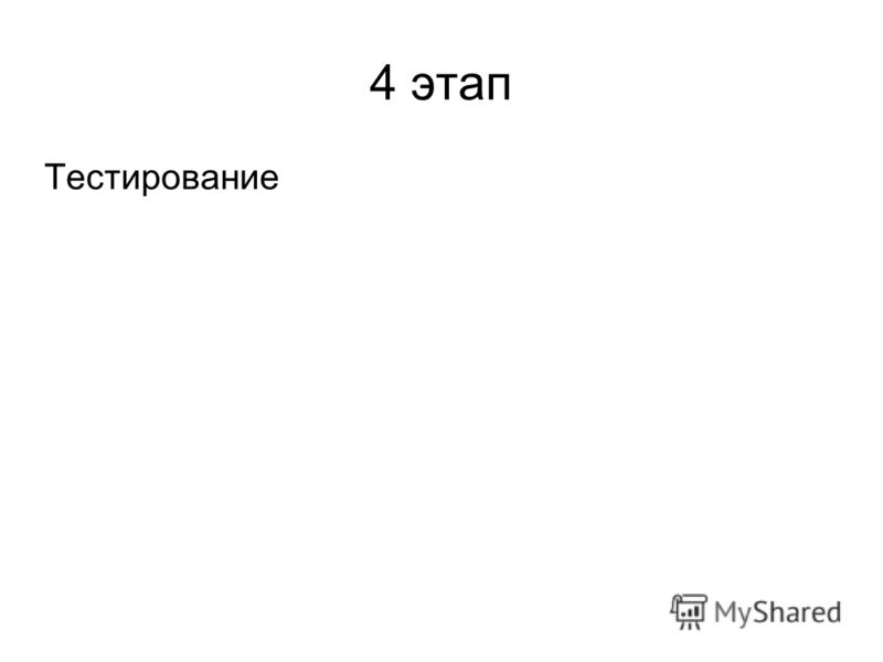 4 этап Тестирование