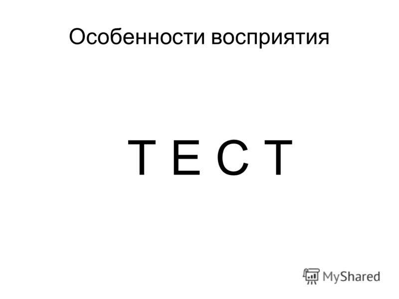 Особенности восприятия T E C Т