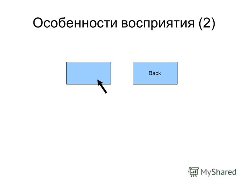 Особенности восприятия (2) Back