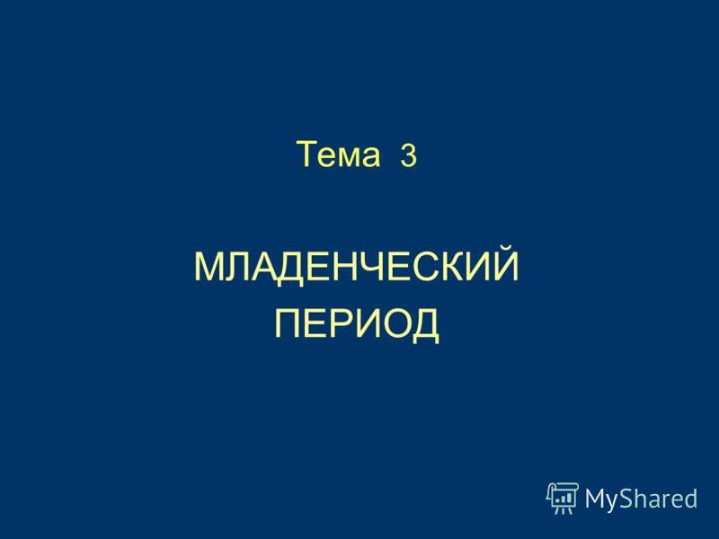 Тема 3 МЛАДЕНЧЕСКИЙ ПЕРИОД