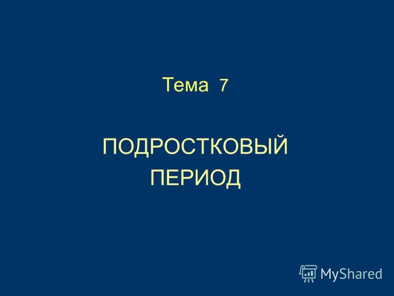 Тема 7 ПОДРОСТКОВЫЙ ПЕРИОД
