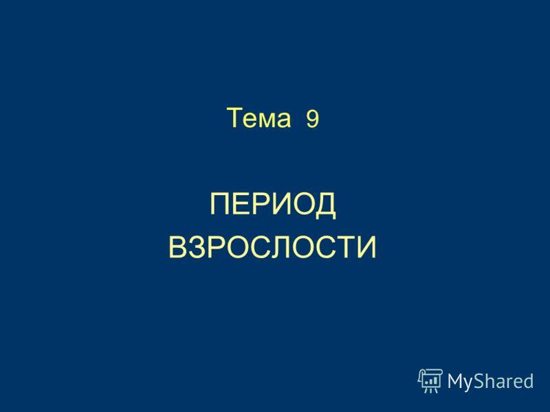 Тема 9 ПЕРИОД ВЗРОСЛОСТИ