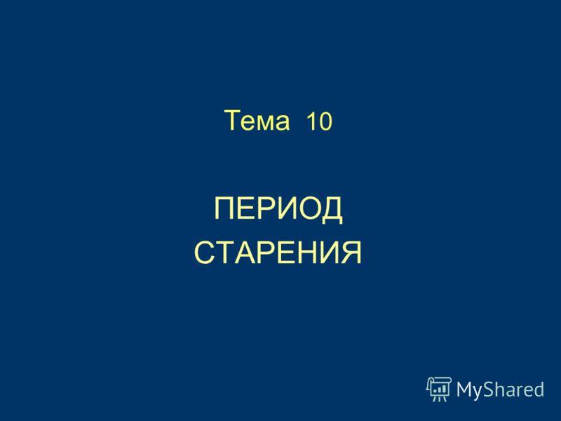 Тема 10 ПЕРИОД СТАРЕНИЯ