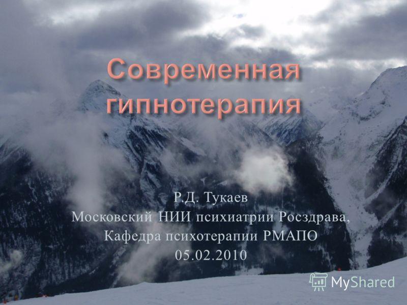 Р. Д. Тукаев Московский НИИ психиатрии Росздрава, Кафедра психотерапии РМАПО 05.02.2010