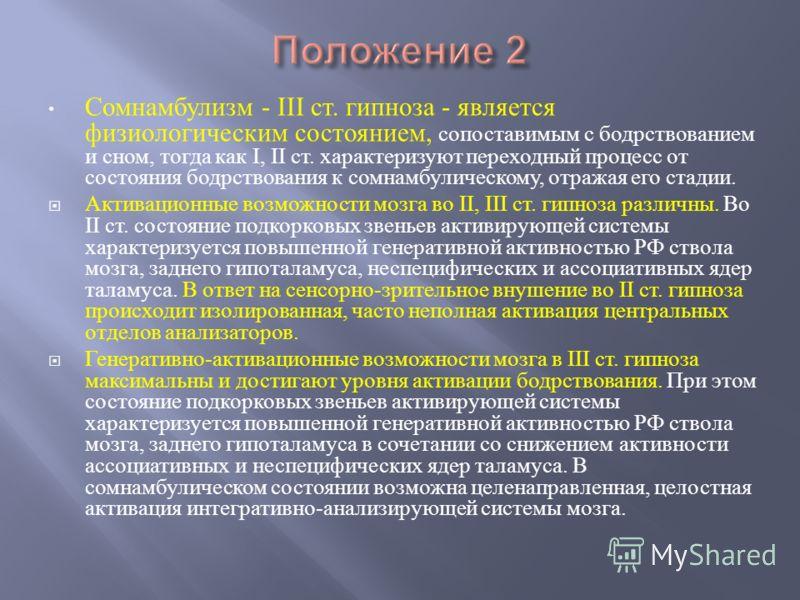 Сомнамбулизм - III ст. гипноза - является физиологическим состоянием, сопоставимым с бодрствованием и сном, тогда как I, II ст. характеризуют переходный процесс от состояния бодрствования к сомнамбулическому, отражая его стадии. Активационные возможн