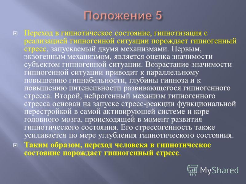 Переход в гипнотическое состояние, гипнотизация с реализацией гипногенной ситуации порождает гипногенный стресс, запускаемый двумя механизмами. Первым, экзогенным механизмом, является оценка значимости субъектом гипногенной ситуации. Возрастание знач