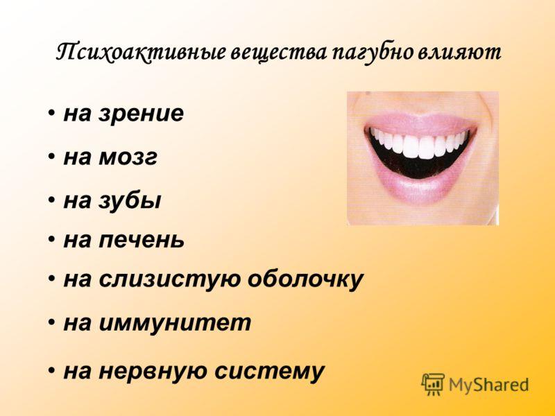 Психоактивные вещества пагубно влияют на мозг на зубы на печень на иммунитет на слизистую оболочку на нервную систему на зрение