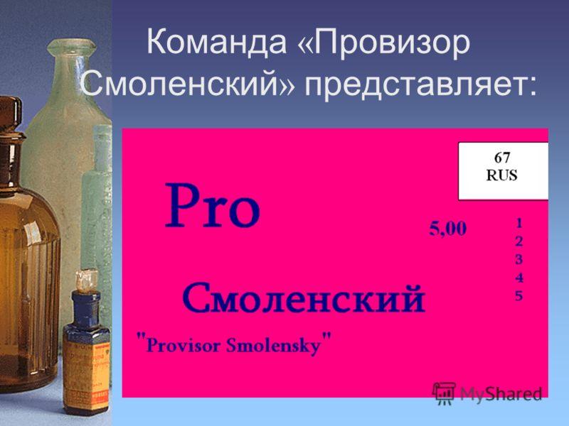 Команда « Провизор Смоленский » представляет: