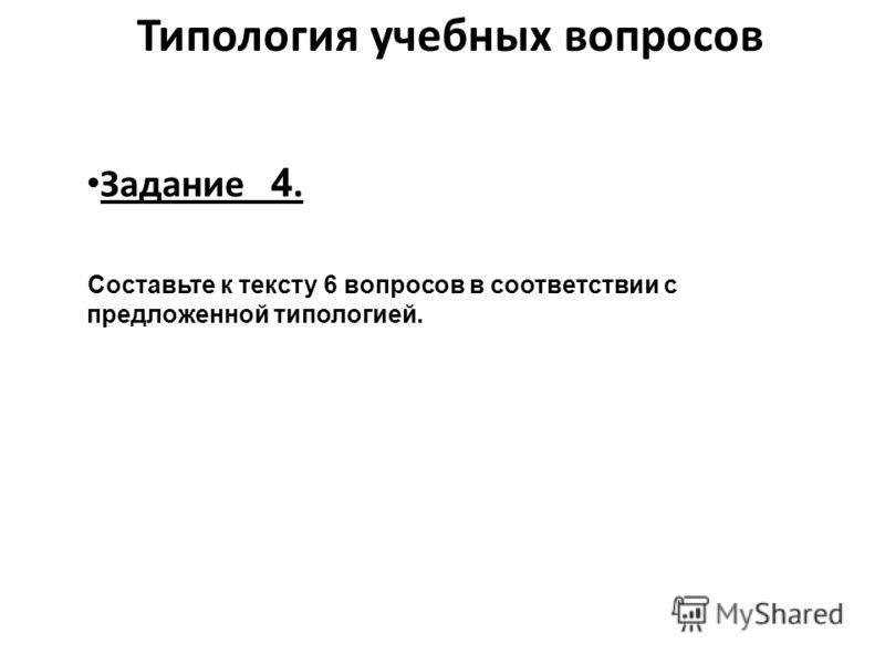Задание 4. Составьте к тексту 6 вопросов в соответствии с предложенной типологией.