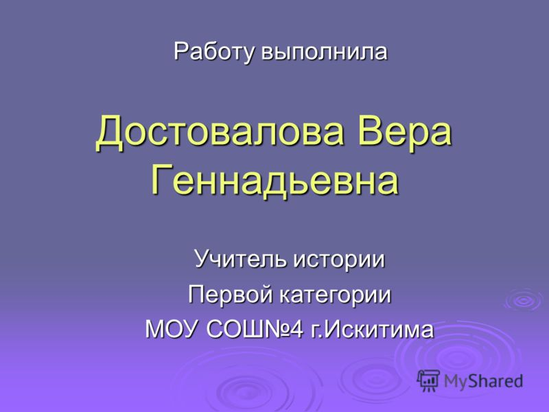 Достовалова Вера Геннадьевна Работу выполнила Учитель истории Первой категории МОУ СОШ4 г.Искитима