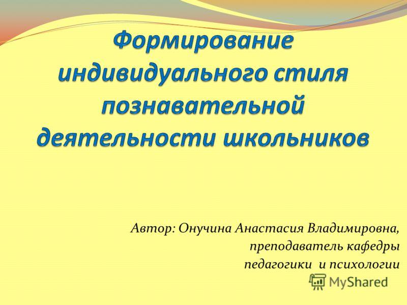 Автор: Онучина Анастасия Владимировна, преподаватель кафедры педагогики и психологии