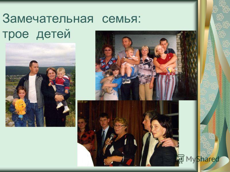 Замечательная семья: трое детей