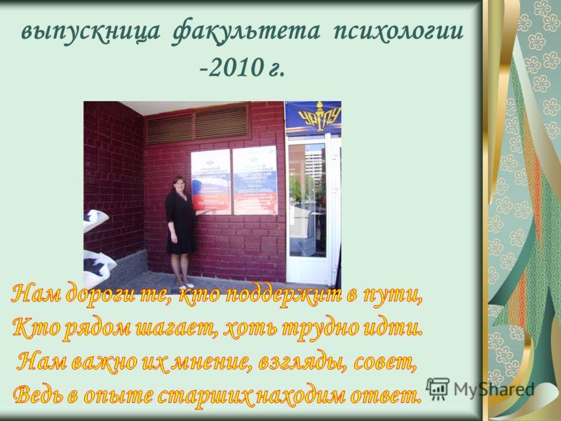 выпускница факультета психологии -2010 г.