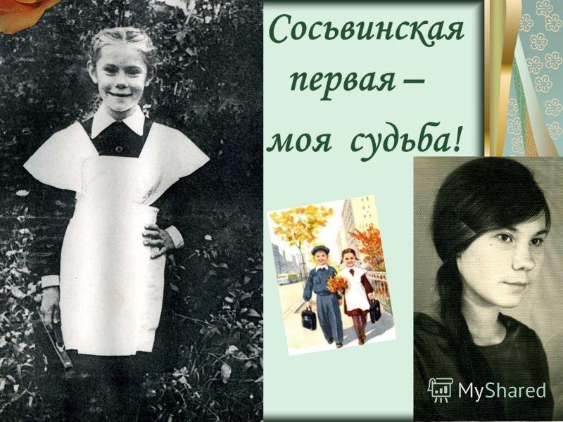 Сосьвинская первая – моя судьба!
