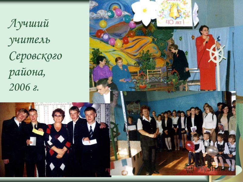 Лучший учитель Серовского района, 2006 г.