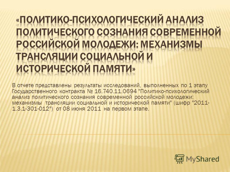 В отчете представлены результаты исследований, выполненных по 1 этапу Государственного контракта 16.740.11.0694