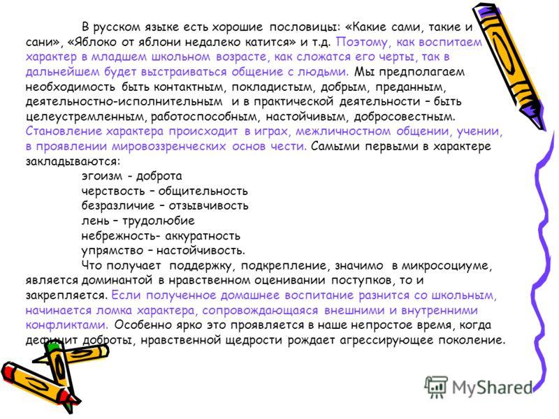 В русском языке есть хорошие пословицы: «Какие сами, такие и сани», «Яблоко от яблони недалеко катится» и т.д. Поэтому, как воспитаем характер в младшем школьном возрасте, как сложатся его черты, так в дальнейшем будет выстраиваться общение с людьми.