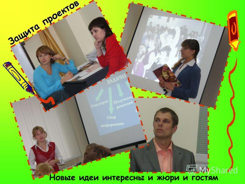 Защита проектов Новые идеи интересны и жюри и гостям