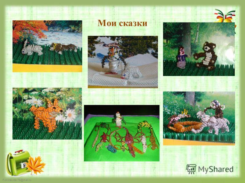 FokinaLida.75@mail.ru Мои сказки