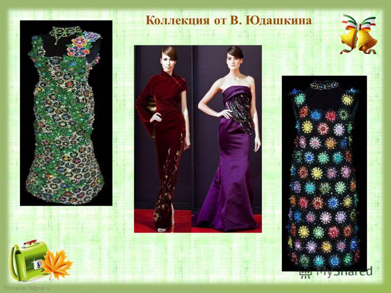FokinaLida.75@mail.ru Коллекция от В. Юдашкина
