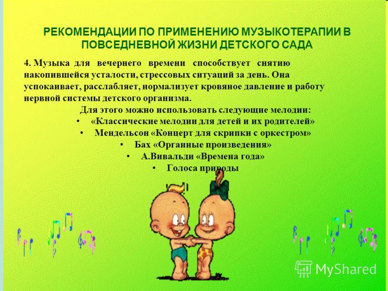 4. Музыка для вечернего времени способствует снятию накопившейся усталости, стрессовых ситуаций за день. Она успокаивает, расслабляет, нормализует кровяное давление и работу нервной системы детского организма. Для этого можно использовать следующие м