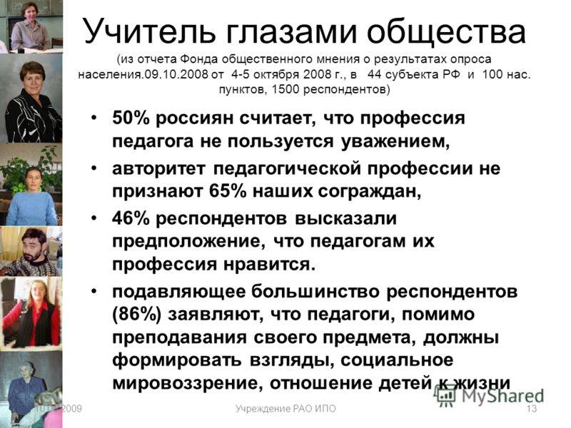 Учитель глазами общества (из отчета Фонда общественного мнения о результатах опроса населения.09.10.2008 от 4-5 октября 2008 г., в 44 субъекта РФ и 100 нас. пунктов, 1500 респондентов) 50% россиян считает, что профессия педагога не пользуется уважени