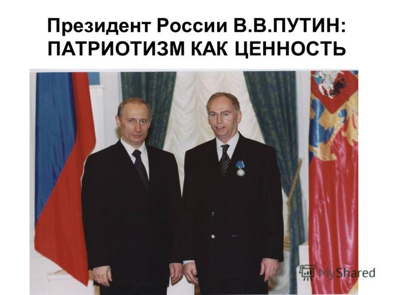 Президент России В.В.ПУТИН: ПАТРИОТИЗМ КАК ЦЕННОСТЬ