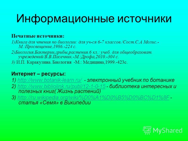 Информационные источники печатные