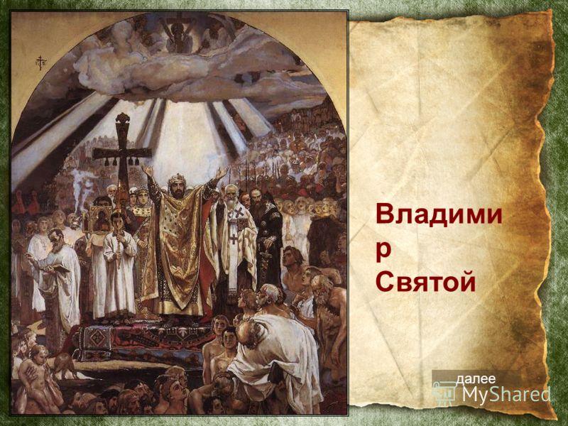 Владими р Святой далее