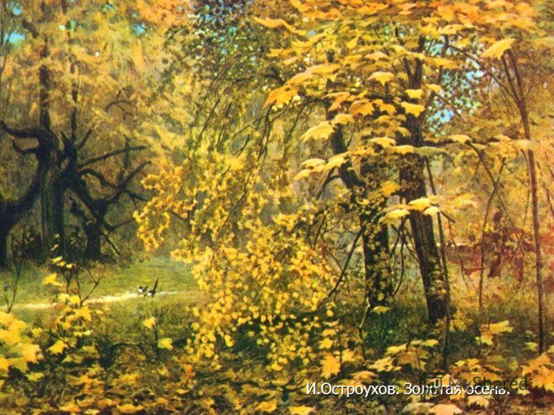И.Остроухов. Золотая осень.