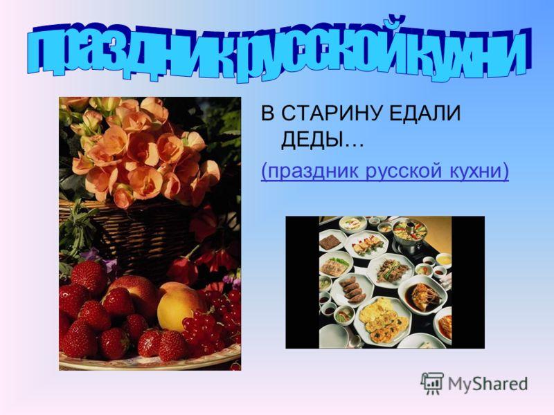 В СТАРИНУ ЕДАЛИ ДЕДЫ… (праздник русской кухни)