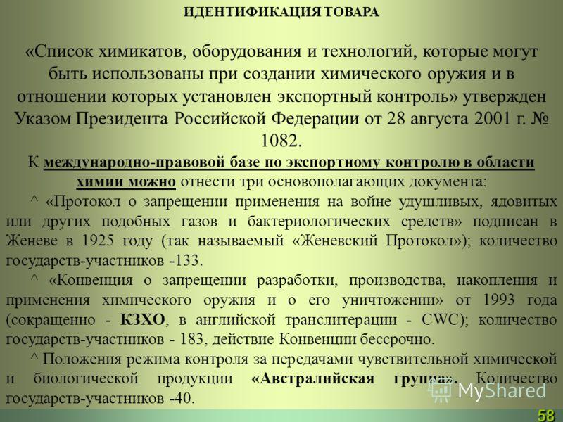 ИДЕНТИФИКАЦИЯ ТОВАРА «Список химикатов, оборудования и технологий, которые могут быть использованы при создании химического оружия и в отношении которых установлен экспортный контроль» утвержден Указом Президента Российской Федерации от 28 августа 20