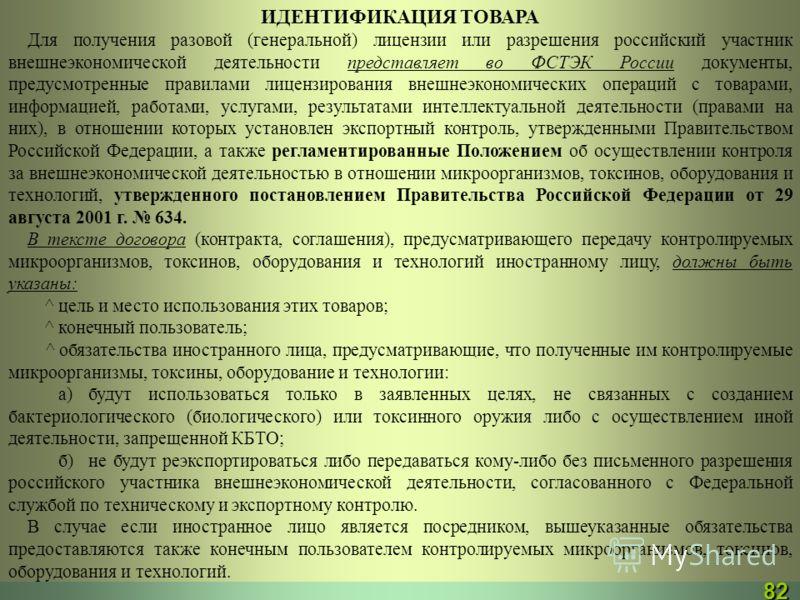 ИДЕНТИФИКАЦИЯ ТОВАРА Для получения разовой (генеральной) лицензии или разрешения российский участник внешнеэкономической деятельности представляет во ФСТЭК России документы, предусмотренные правилами лицензирования внешнеэкономических операций с това
