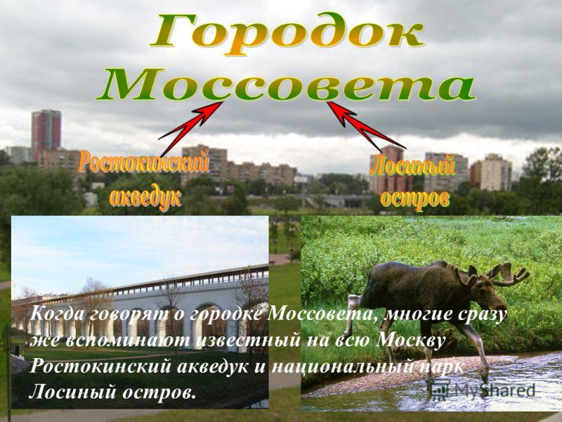Когда говорят о городке Моссовета, многие сразу же вспоминают известный на всю Москву Ростокинский акведук и национальный парк Лосиный остров.
