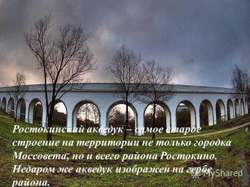 Ростокинский акведук – самое старое строение на территории не только городка Моссовета, но и всего района Ростокино. Недаром же акведук изображен на гербе района.